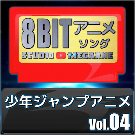 Shonen Jump Anime 8bit vol.04 專輯封面
