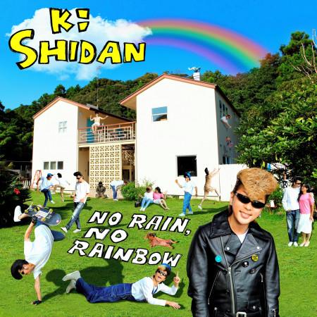 No Rain, No Rainbow 專輯封面