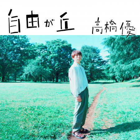 自由之丘 專輯封面