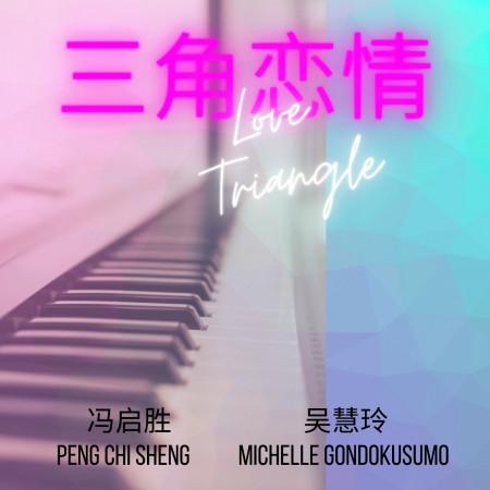 三角戀情(鋼琴演奏版) 專輯封面
