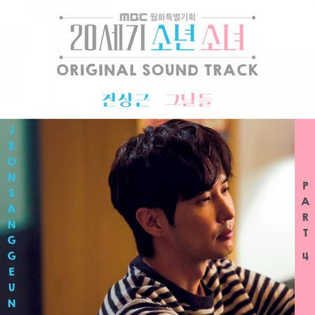 20세기 소년소녀 (Original Soundtrack), Pt. 4 專輯封面