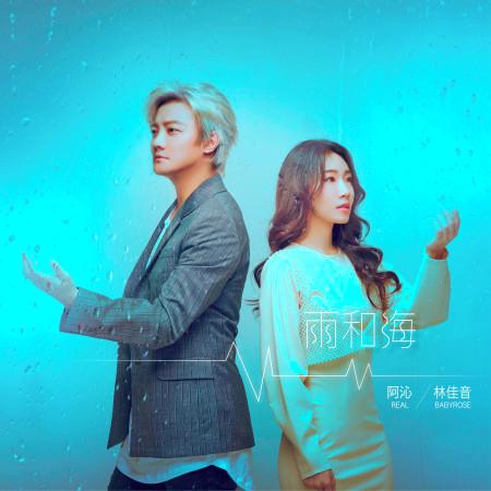 雨和海 (feat.林佳音) (電影《海霧》推廣曲) 專輯封面