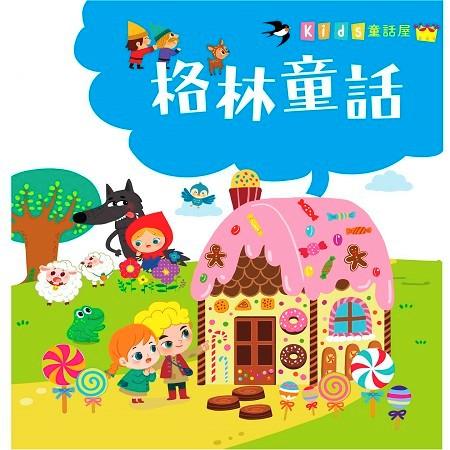 Kid's童話屋:格林童話 專輯封面