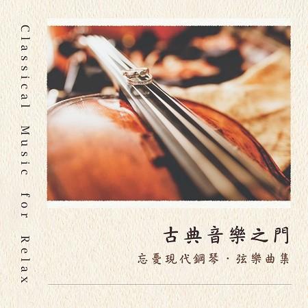 古典音樂之門:忘憂現代鋼琴.弦樂曲集 (Classical Music for Relax) 專輯封面