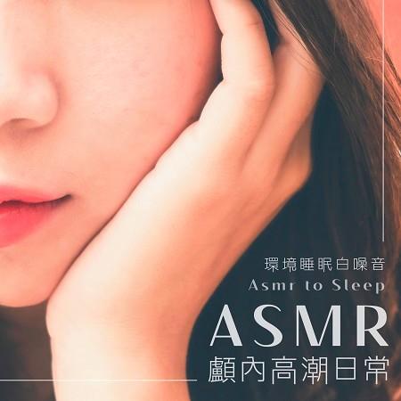 ASMR顱內高潮日常.環境睡眠白噪音 (Asmr to Sleep) 專輯封面