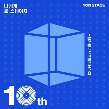 10NSTAGE Episode1 專輯封面