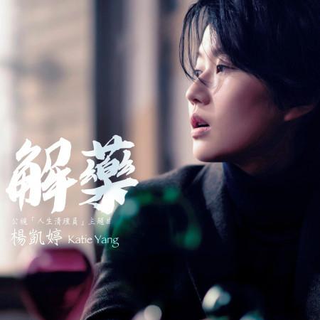 解藥 (公視《人生清理員》主題曲) 專輯封面