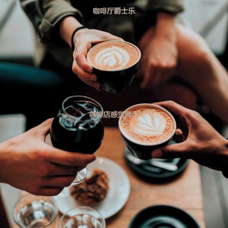 咖啡店感覺爵士 專輯封面