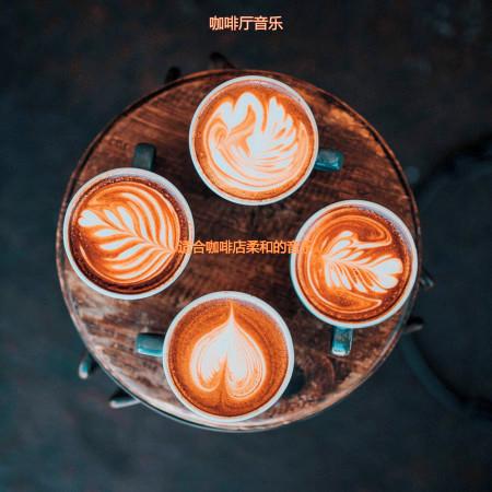 適合咖啡店柔和的音樂 專輯封面