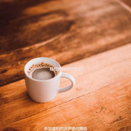 茶館溫和的波薩諾伐舞曲 專輯封面