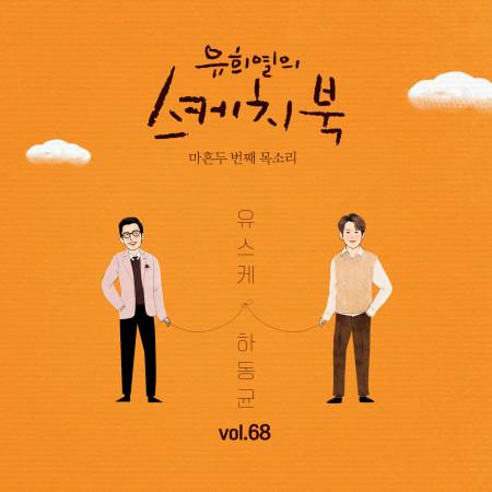 [Vol.68] You Hee yul's Sketchbook : 42th Voice 'Sketchbook X Ha Dong Qn' 專輯封面