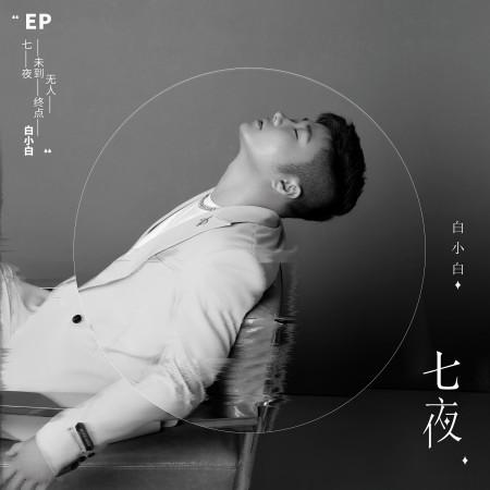 七夜 專輯封面