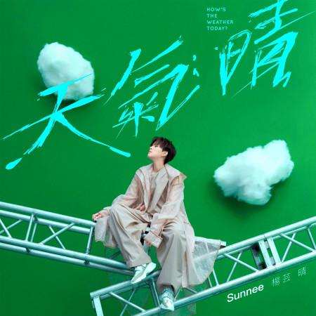 天氣:晴 專輯封面