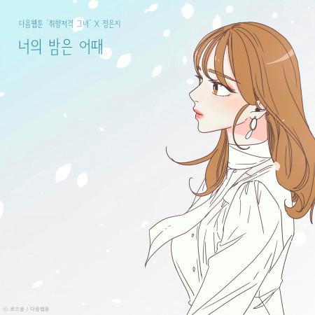 How's your night (She is My Type♡ X Jeong Eun Ji) 專輯封面