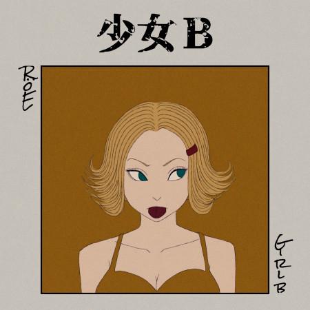 少女B */China Advice 專輯封面