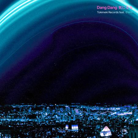 Dang Dang Kininaru (feat. Hikari) 專輯封面