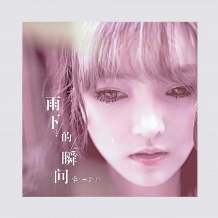 雨下的瞬間 專輯封面