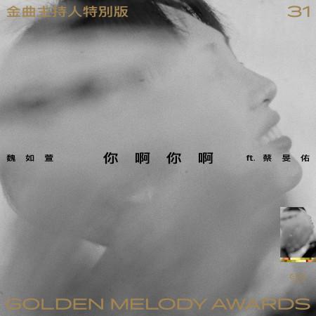你啊你啊 金曲主持人特別版 (feat. 蔡旻佑) 專輯封面