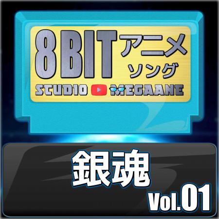 Gin Tama 8bit vol.01 專輯封面