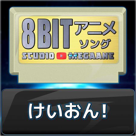 K-ON! 8bit 專輯封面