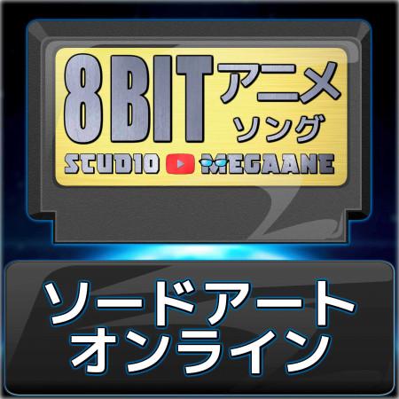 Sword Art Online 8bit 專輯封面