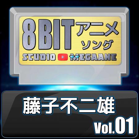 Fujiko Fujio 8bit vol.01 專輯封面