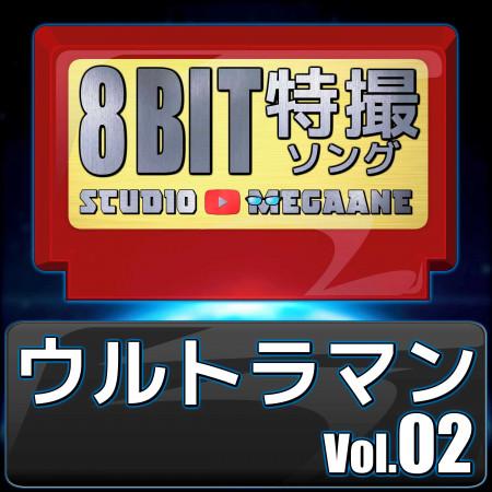Ultraman 8bit vol.02 專輯封面