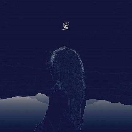 藍 專輯封面