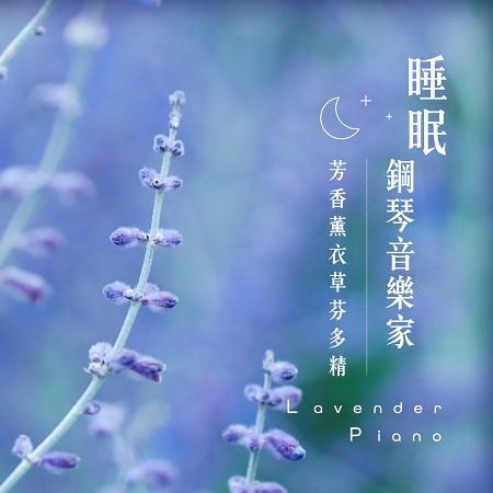 睡眠鋼琴音樂家:芳香薰衣草芬多精 (Lavender Piano) 專輯封面