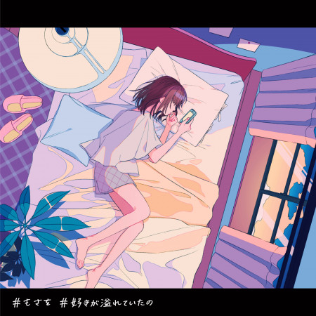 Sukiga Afureteitano 專輯封面