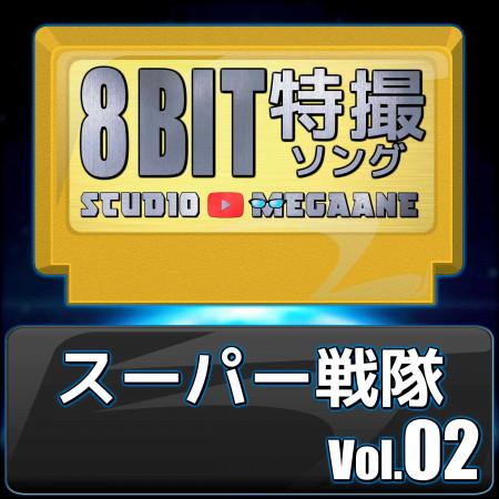 Super Sentai 8bit vol.02 專輯封面