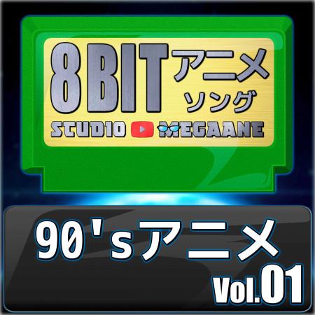 1990's Anime 8bit vol.01 專輯封面