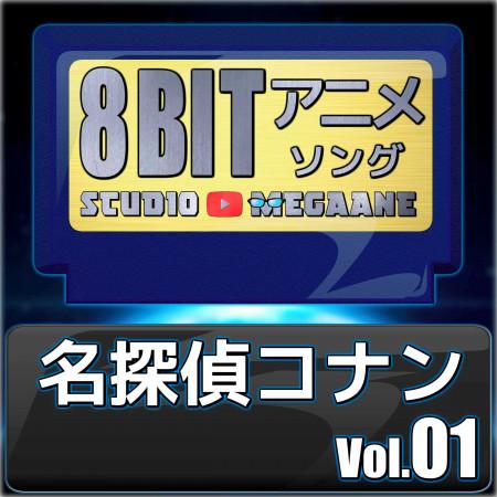 Detective Conan 8bit vol.01 專輯封面