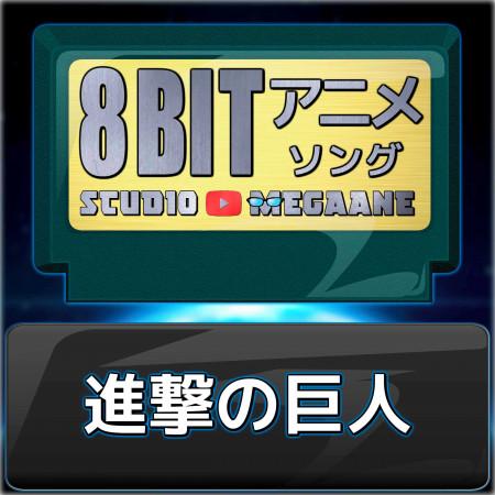 Attack on Titan 8bit 專輯封面