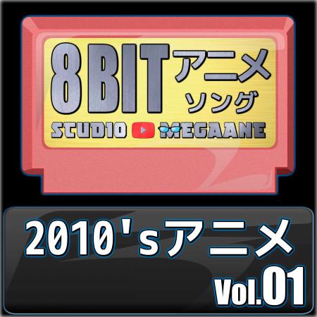 2010's Anime 8bit vol.01 專輯封面