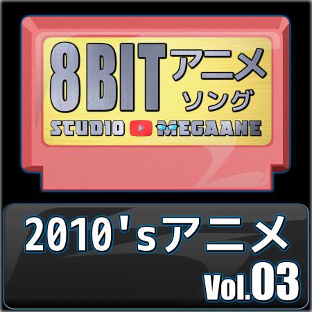2010's Anime 8bit vol.03 專輯封面