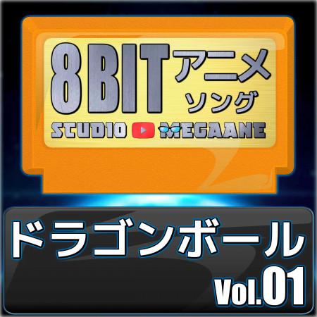 Dragon Ball 8bit vol.01 專輯封面