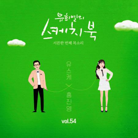 [Vol.54] You Hee yul's Sketchbook : 31th Voice 'Sketchbook X Hong Jinyoung' 專輯封面