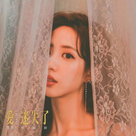 愛迷失了 專輯封面