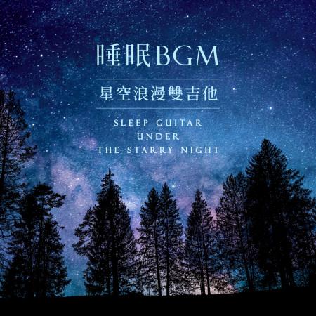 睡眠BGM.星空浪漫雙吉他 (Sleep Guitar Under the Starry Night) 專輯封面