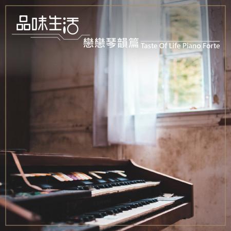 品味生活-戀戀琴韻篇 Taste of Life Piano Forte 專輯封面