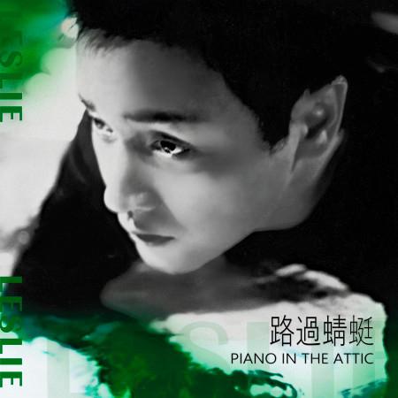 路過蜻蜓 Piano in the Attic 專輯封面