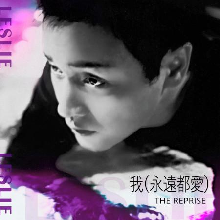 我 (永遠都愛) The Reprise 專輯封面