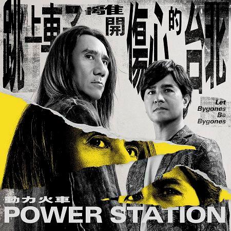 跳上車子離開傷心的台北 專輯封面