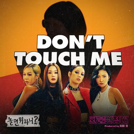 DON'T TOUCH ME 專輯封面