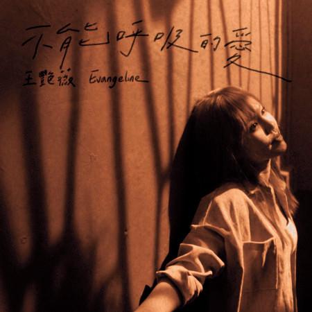 不能呼吸的愛 專輯封面
