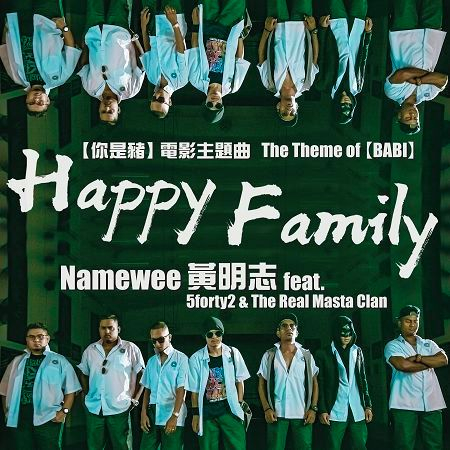 Happy Family 專輯封面