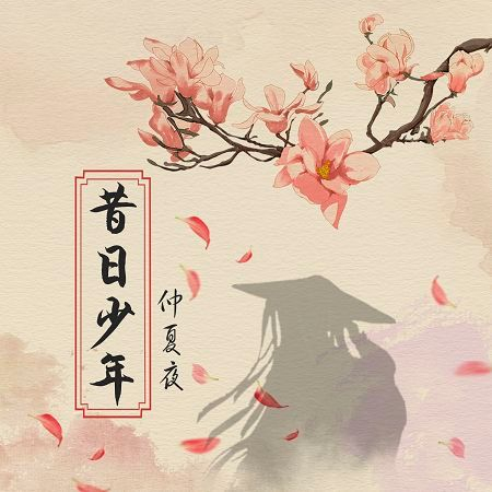 昔日少年 專輯封面
