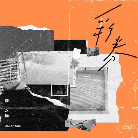 彩券 專輯封面