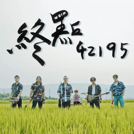 終點42195(2020台灣米倉田中馬拉松主題曲) 專輯封面